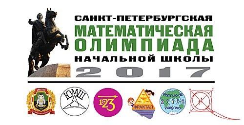 Логотип Санкт-Петербургской математической олимпиады начальной школы 2017