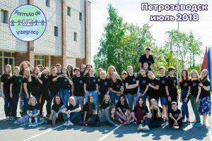 Смена в Петрозаводске