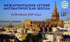 Анонс международного математического лагеря в Севилье в 2019