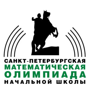 Санкт-Петербургская математическая Олимпиада начальной школы